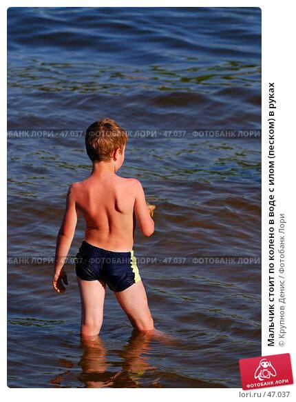 Мальчик стоит по колено в воде с илом (песком) в руках, фото № 47037, снято 25 апреля 2007 г. (c) Крупнов Денис / Фотобанк Лори