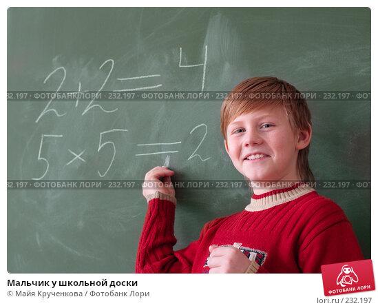 Мальчик у школьной доски, фото № 232197, снято 22 марта 2008 г. (c) Майя Крученкова / Фотобанк Лори