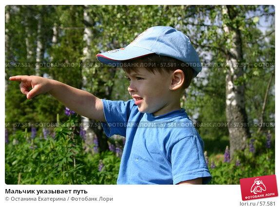 Мальчик указывает путь, фото № 57581, снято 10 июня 2006 г. (c) Останина Екатерина / Фотобанк Лори