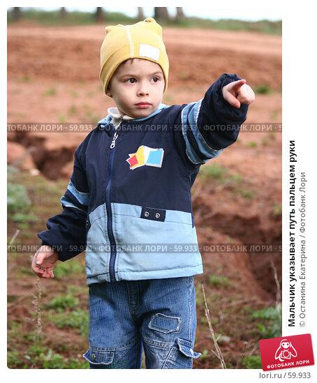 Мальчик указывает путь пальцем руки, фото № 59933, снято 15 мая 2007 г. (c) Останина Екатерина / Фотобанк Лори