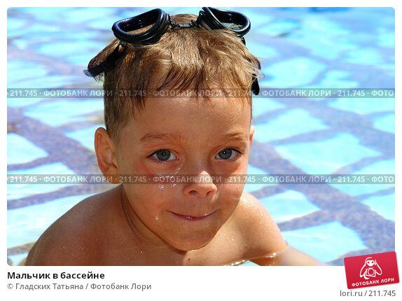 Мальчик в бассейне, фото № 211745, снято 24 января 2008 г. (c) Гладских Татьяна / Фотобанк Лори