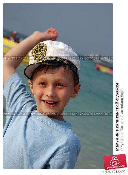 Мальчик в капитанской фуражке, фото № 212409, снято 5 декабря 2005 г. (c) Куликова Татьяна / Фотобанк Лори