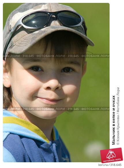 Купить «Мальчик в кепке и очках», фото № 318645, снято 6 июня 2008 г. (c) Ксения Крылова / Фотобанк Лори