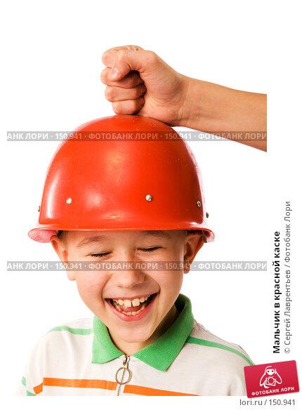 Мальчик в красной каске, фото № 150941, снято 16 декабря 2007 г. (c) Сергей Лаврентьев / Фотобанк Лори