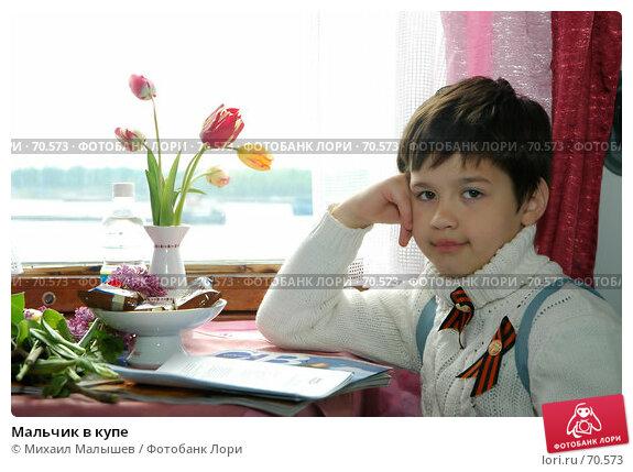 Купить «Мальчик в купе», фото № 70573, снято 5 мая 2006 г. (c) Михаил Малышев / Фотобанк Лори