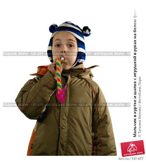 Мальчик в куртке и шапке с игрушкой в руках на белом фоне, эксклюзивное фото № 137477, снято 25 ноября 2007 г. (c) Татьяна Белова / Фотобанк Лори