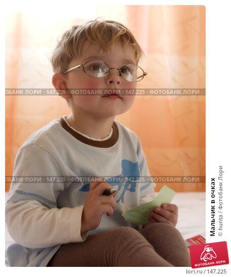 Мальчик в очках, фото № 147225, снято 2 апреля 2006 г. (c) hunta / Фотобанк Лори