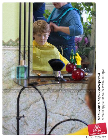 Мальчик в парикмахерской, фото № 269277, снято 22 апреля 2008 г. (c) Майя Крученкова / Фотобанк Лори