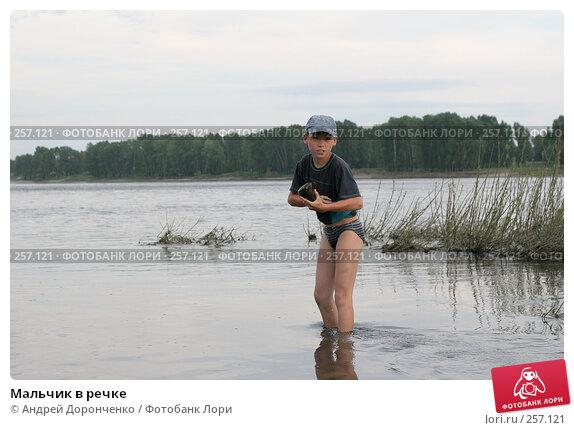 Мальчик в речке, фото № 257121, снято 14 июня 2005 г. (c) Андрей Доронченко / Фотобанк Лори
