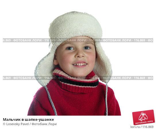 Купить «Мальчик в шапке-ушанке», фото № 116869, снято 30 января 2006 г. (c) Losevsky Pavel / Фотобанк Лори