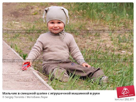 Мальчик в смешной шапке с игрушечной машинкой в руке, фото № 292377, снято 9 мая 2008 г. (c) Sergey Toronto / Фотобанк Лори
