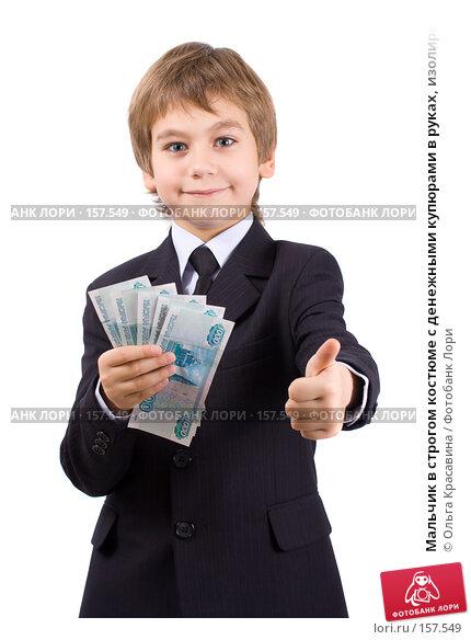 Купить «Мальчик в строгом костюме с денежными купюрами в руках, изолировано», фото № 157549, снято 21 октября 2007 г. (c) Ольга Красавина / Фотобанк Лори