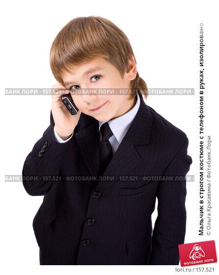 Мальчик в строгом костюме с телефоном в руках, изолировано, фото № 157521, снято 21 октября 2007 г. (c) Ольга Красавина / Фотобанк Лори