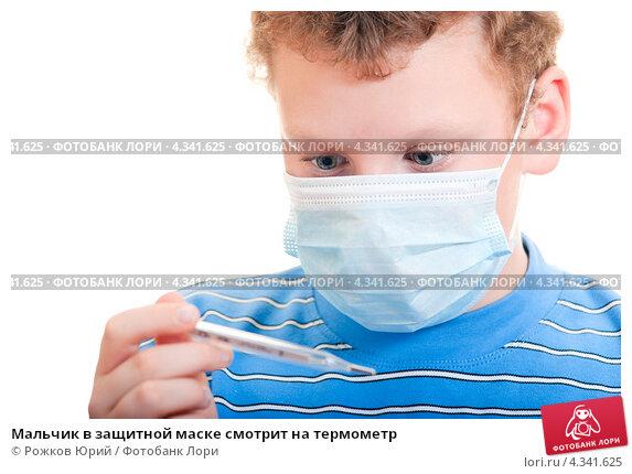 Купить «Мальчик в защитной маске смотрит на термометр», фото № 4341625, снято 27 февраля 2013 г. (c) Рожков Юрий / Фотобанк Лори
