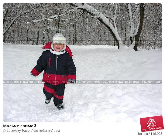 Мальчик зимой, фото № 116925, снято 24 февраля 2006 г. (c) Losevsky Pavel / Фотобанк Лори