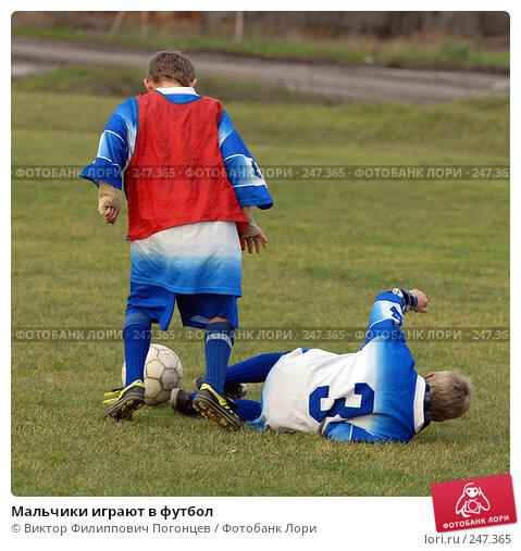 Мальчики играют в футбол, фото № 247365, снято 17 ноября 2006 г. (c) Виктор Филиппович Погонцев / Фотобанк Лори