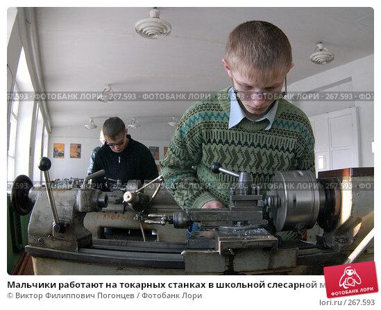 Мальчики работают на токарных станках в школьной слесарной мастерской, фото № 267593, снято 7 февраля 2007 г. (c) Виктор Филиппович Погонцев / Фотобанк Лори