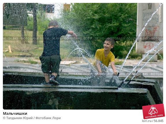 Мальчишки, фото № 56845, снято 26 мая 2017 г. (c) Талдыкин Юрий / Фотобанк Лори