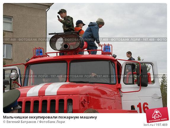 Мальчишки оккупировали пожарную машину, фото № 197469, снято 9 мая 2007 г. (c) Евгений Батраков / Фотобанк Лори