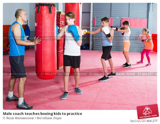 Купить «Male coach teaches boxing kids to practice», фото № 27404277, снято 12 апреля 2017 г. (c) Яков Филимонов / Фотобанк Лори