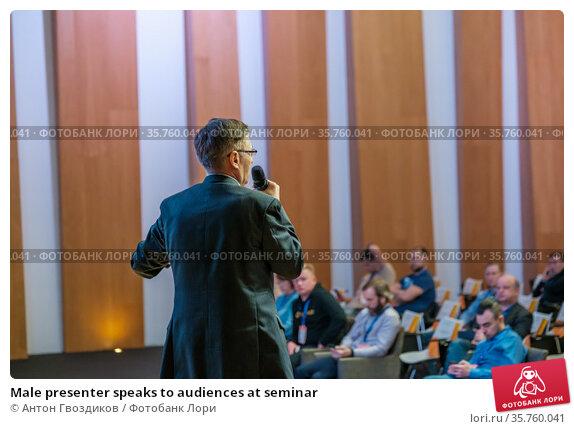 Male presenter speaks to audiences at seminar. Редакционное фото, фотограф Антон Гвоздиков / Фотобанк Лори