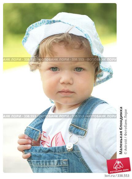 Маленькая блондинка, фото № 338553, снято 21 июня 2008 г. (c) Astroid / Фотобанк Лори