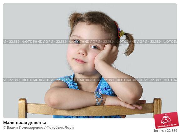 Маленькая девочка, фото № 22389, снято 2 марта 2007 г. (c) Вадим Пономаренко / Фотобанк Лори