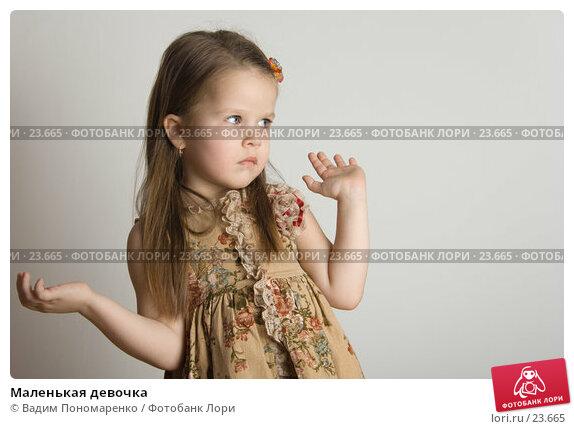 Купить «Маленькая девочка», фото № 23665, снято 11 марта 2007 г. (c) Вадим Пономаренко / Фотобанк Лори