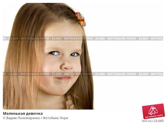 Маленькая девочка, фото № 23669, снято 11 марта 2007 г. (c) Вадим Пономаренко / Фотобанк Лори