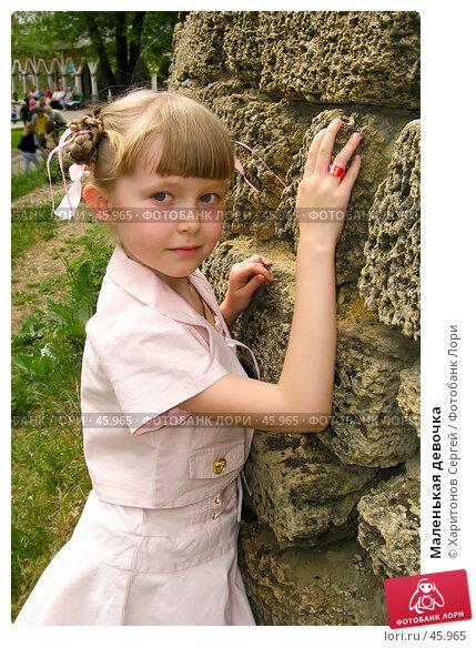 Маленькая девочка, фото № 45965, снято 13 мая 2007 г. (c) Харитонов Сергей / Фотобанк Лори