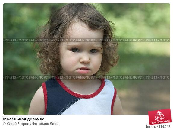 Маленькая девочка, фото № 114213, снято 28 мая 2017 г. (c) Юрий Егоров / Фотобанк Лори