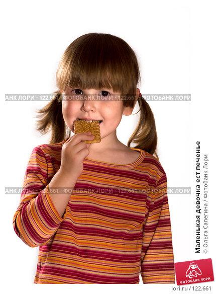 Маленькая девочка ест печенье, фото № 122661, снято 14 сентября 2007 г. (c) Ольга Сапегина / Фотобанк Лори
