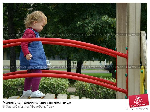 Купить «Маленькая девочка идет по лестнице», фото № 322709, снято 5 сентября 2005 г. (c) Ольга Сапегина / Фотобанк Лори