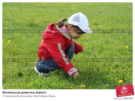 Маленькая девочка играет, фото № 280609, снято 10 мая 2008 г. (c) Наталья Белотелова / Фотобанк Лори