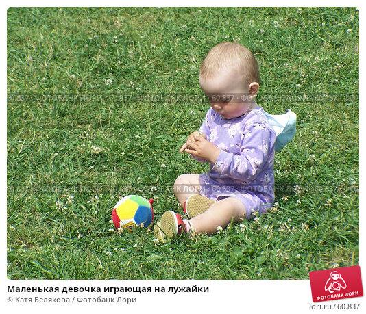 Маленькая девочка играющая на лужайки, фото № 60837, снято 24 июня 2007 г. (c) Катя Белякова / Фотобанк Лори