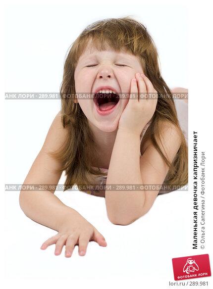 Маленькая девочка капризничает, фото № 289981, снято 6 апреля 2008 г. (c) Ольга Сапегина / Фотобанк Лори