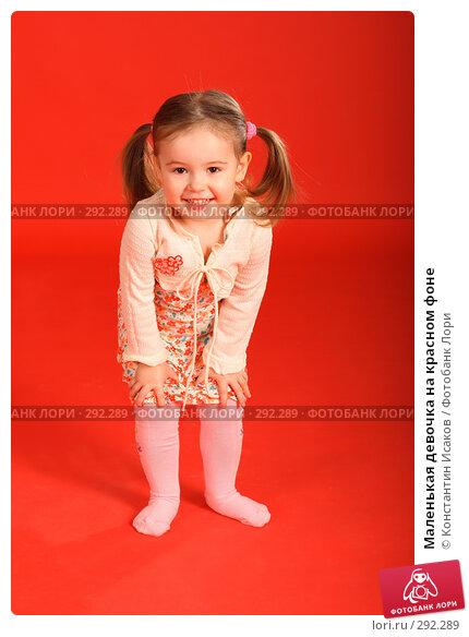 Маленькая девочка на красном фоне, фото № 292289, снято 18 января 2008 г. (c) Константин Исаков / Фотобанк Лори