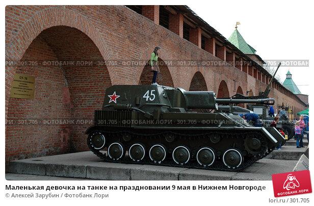 Купить «Маленькая девочка на танке на праздновании 9 мая в Нижнем Новгороде», фото № 301705, снято 8 мая 2005 г. (c) Алексей Зарубин / Фотобанк Лори