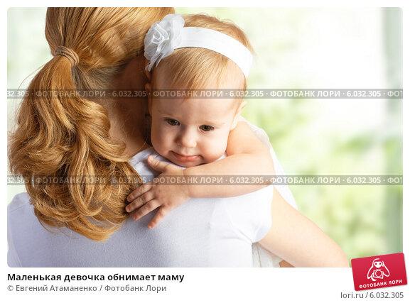 Маленькая девочка обнимает маму, фото № 6032305, снято 19 ноября 2013 г. (c) Евгений Атаманенко / Фотобанк Лори