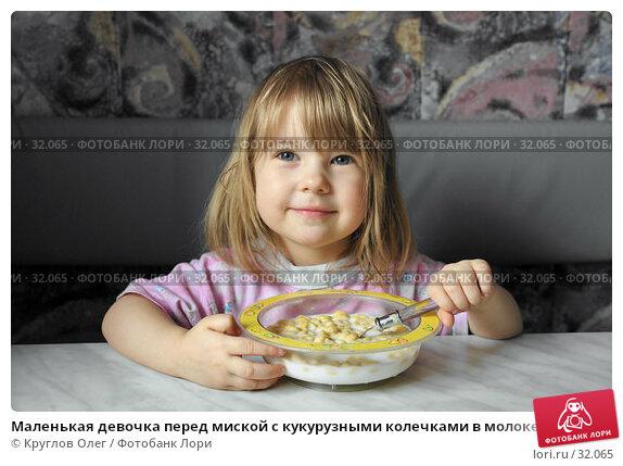 Маленькая девочка перед миской с кукурузными колечками в молоке, фото № 32065, снято 9 апреля 2007 г. (c) Круглов Олег / Фотобанк Лори