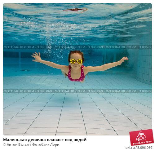 Купить «Маленькая девочка плавает под водой», фото № 3096069, снято 23 июля 2019 г. (c) Антон Балаж / Фотобанк Лори