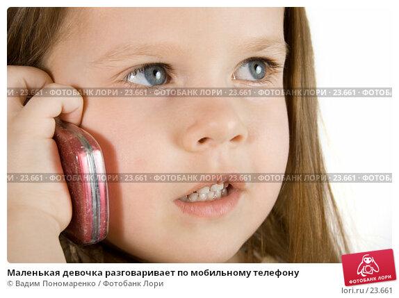 Купить «Маленькая девочка разговаривает по мобильному телефону», фото № 23661, снято 11 марта 2007 г. (c) Вадим Пономаренко / Фотобанк Лори