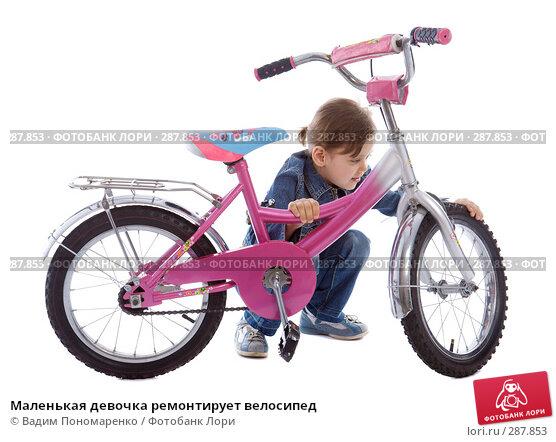 Маленькая девочка ремонтирует велосипед, фото № 287853, снято 1 мая 2008 г. (c) Вадим Пономаренко / Фотобанк Лори