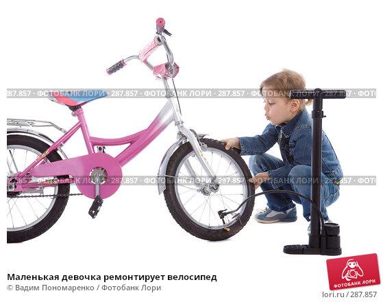 Маленькая девочка ремонтирует велосипед, фото № 287857, снято 1 мая 2008 г. (c) Вадим Пономаренко / Фотобанк Лори