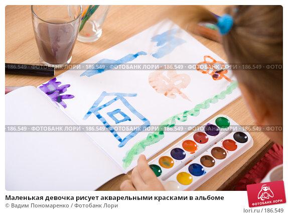Купить «Маленькая девочка рисует акварельными красками в альбоме», фото № 186549, снято 19 января 2008 г. (c) Вадим Пономаренко / Фотобанк Лори