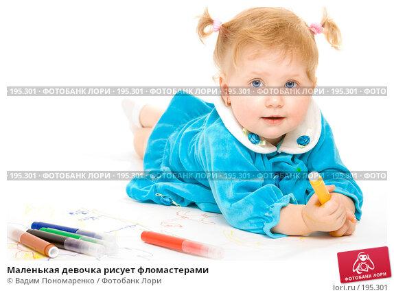 Маленькая девочка рисует фломастерами, фото № 195301, снято 19 января 2008 г. (c) Вадим Пономаренко / Фотобанк Лори