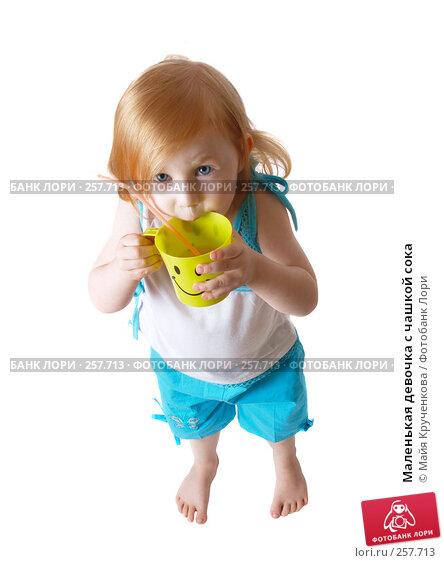 Маленькая девочка с чашкой сока, фото № 257713, снято 16 апреля 2008 г. (c) Майя Крученкова / Фотобанк Лори