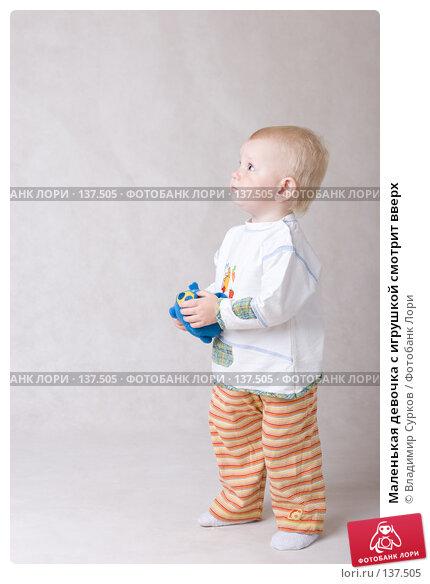 Купить «Маленькая девочка с игрушкой смотрит вверх», фото № 137505, снято 30 сентября 2007 г. (c) Владимир Сурков / Фотобанк Лори