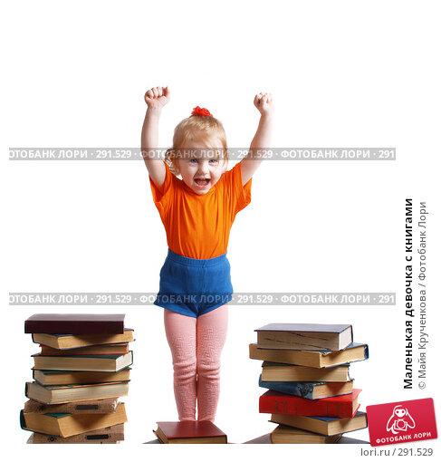 Маленькая девочка с книгами, фото № 291529, снято 3 апреля 2008 г. (c) Майя Крученкова / Фотобанк Лори