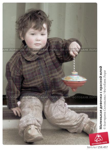 Маленькая девочка с красной юлой, фото № 258457, снято 18 апреля 2008 г. (c) Екатерина Соловьева / Фотобанк Лори